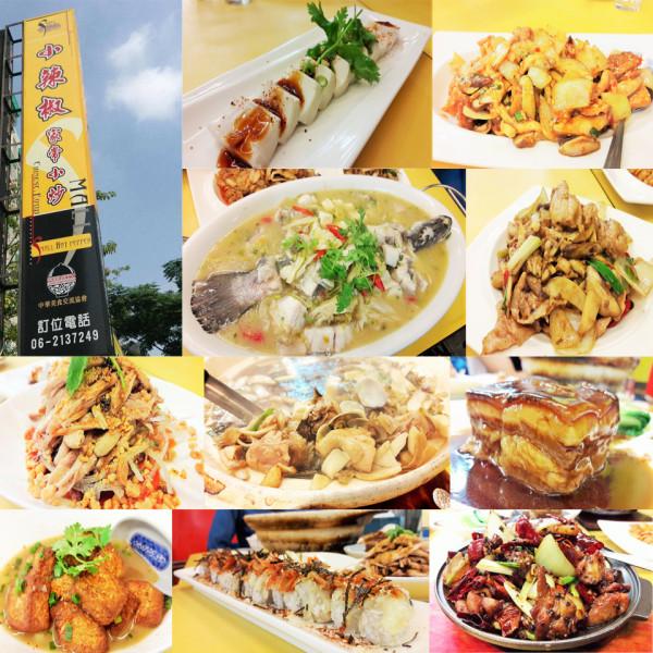 台南市 餐飲 中式料理 小辣椒 家常小炒