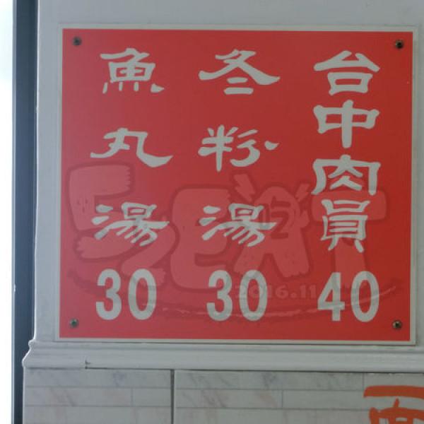 台中市 餐飲 台式料理 台中肉圓(復興店)