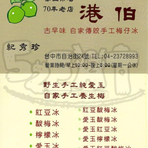 台中市 餐飲 飲料‧甜點 冰店 港伯梅仔冰