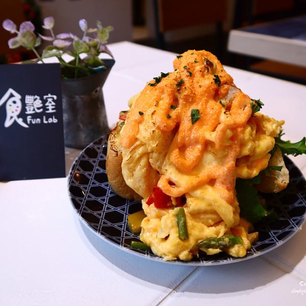 台中市 餐飲 多國料理 其他 Fun Lab食艷室
