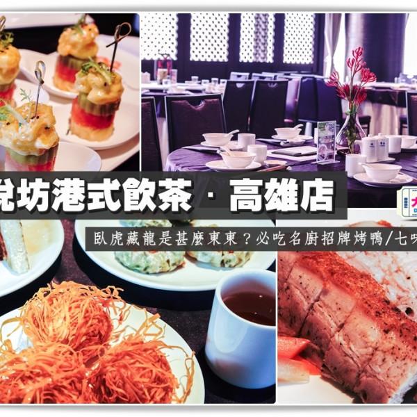 高雄市 餐飲 港式粵菜 東悅坊港式飲茶