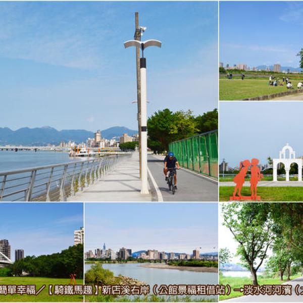 台北市 觀光 休閒娛樂場所 新店溪運動生活腳踏車道右岸