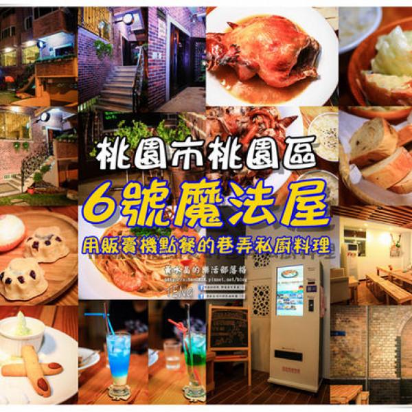 桃園市 餐飲 多國料理 多國料理 6號魔法屋 No.6 Magic House café