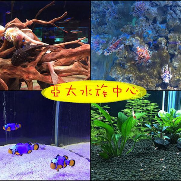 屏東縣 觀光 博物館‧藝文展覽 亞太水族中心