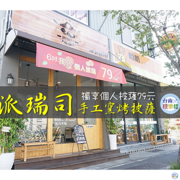 台南市 餐飲 速食 披薩 派瑞司手工窯烤披薩