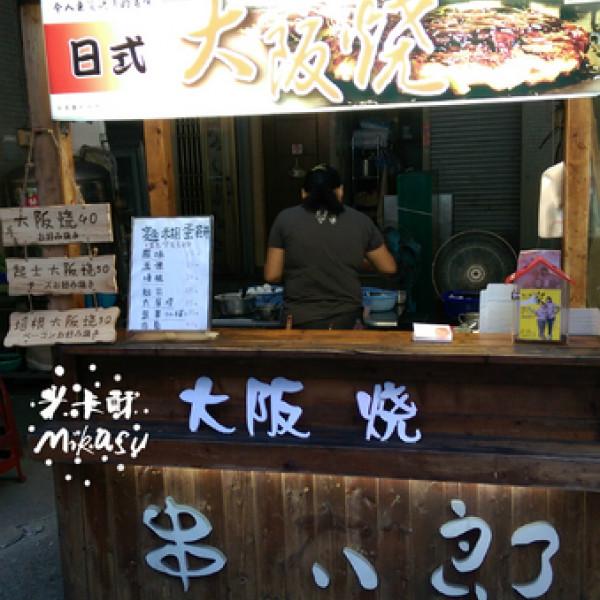 高雄市 餐飲 日式料理 日式大阪燒