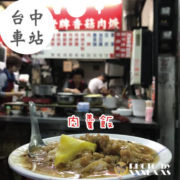 台中市 餐飲 台式料理 傳記正老牌香菇肉羹