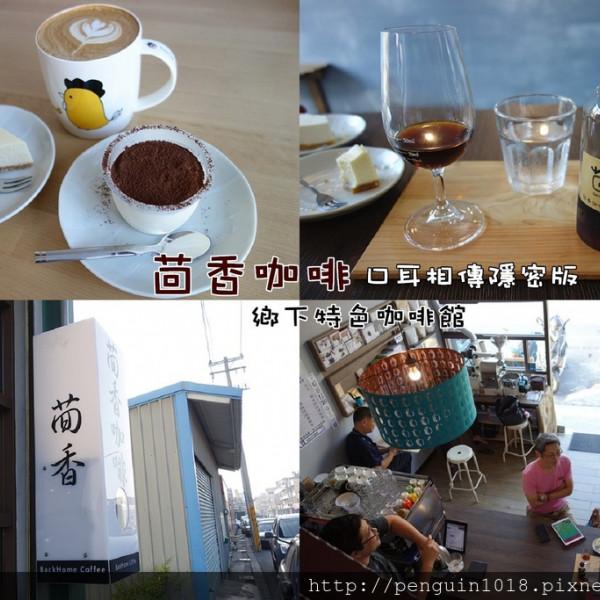 彰化縣 餐飲 咖啡館 茴香咖啡(溪湖)