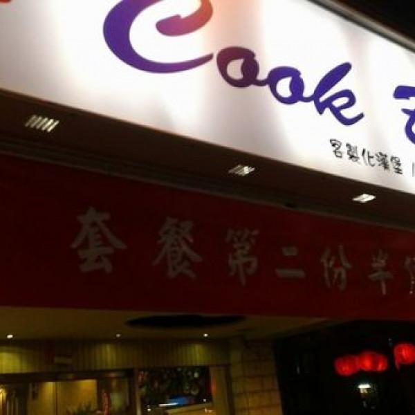 桃園市 餐飲 美式料理 酷嗑 Cook Bar