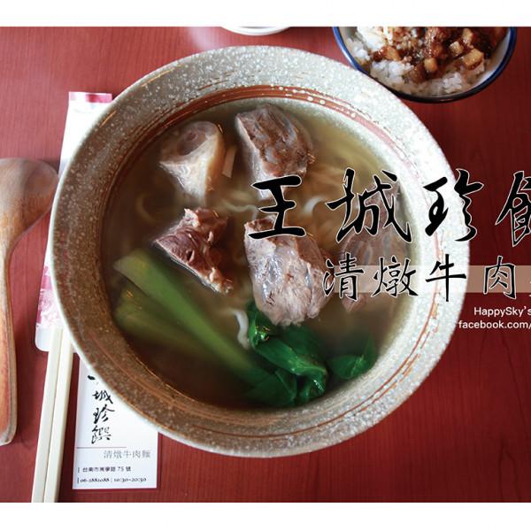 台南市 美食 餐廳 中式料理 麵食點心 王城珍饌頂級清燉牛肉麵