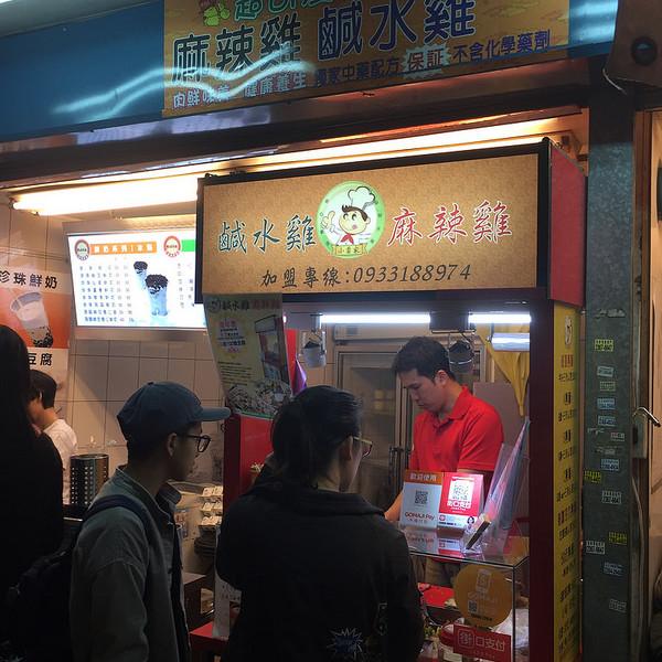 台北市 餐飲 台式料理 小當家健康鹹水雞