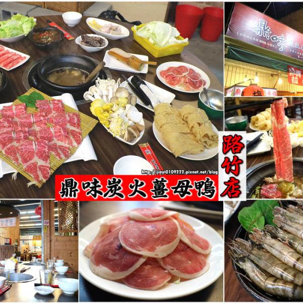 高雄市 餐飲 台式料理 鼎味炭火薑母鴨-路竹店
