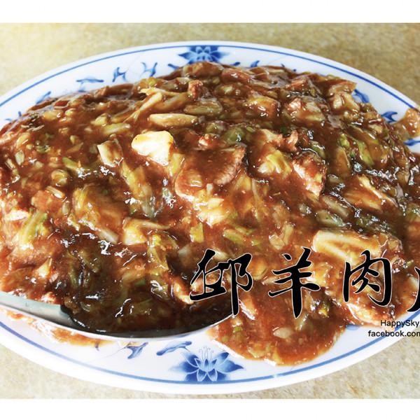 屏東縣 餐飲 鍋物 薑母鴨‧羊肉爐 佳冬邱羊肉店