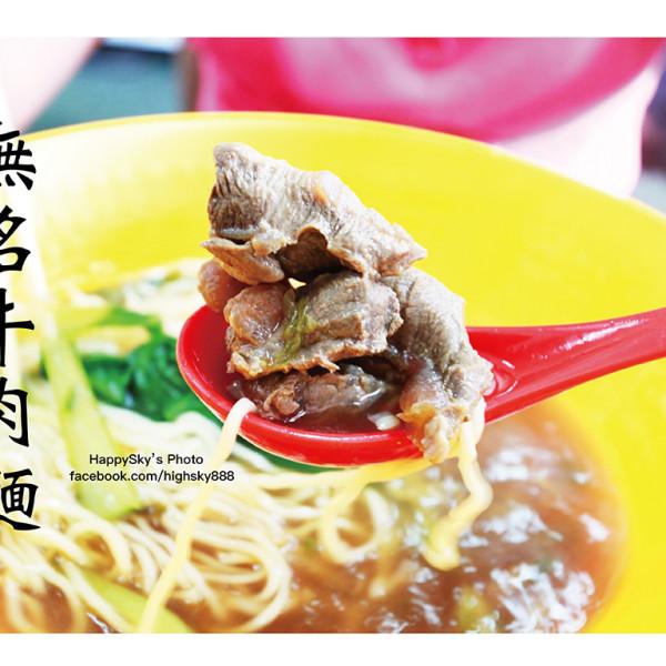 台南市 餐飲 台式料理 永康無名牛肉麵