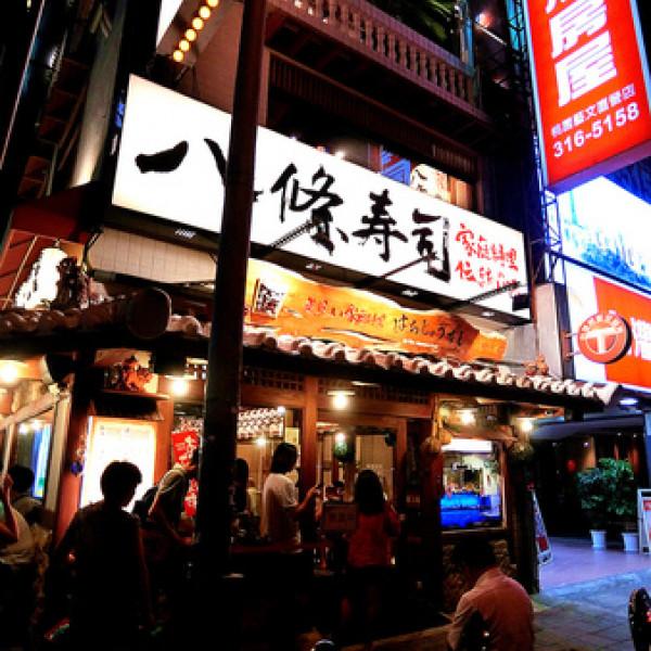 桃園市 餐飲 日式料理 壽司‧生魚片 八條壽司南平店