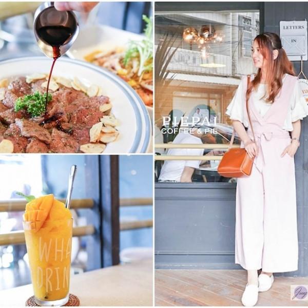 桃園市 餐飲 咖啡館 Piepai Cafe'