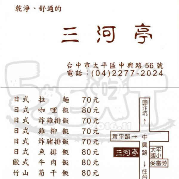 台中市 餐飲 中式料理 三河亭