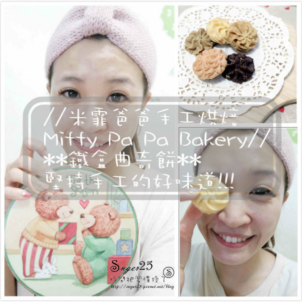 台中市 餐飲 糕點麵包 米霏爸爸手工烘焙Miffy Pa Pa Bakery