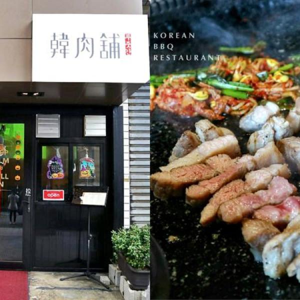 台北市 餐飲 韓式料理 韓肉舖