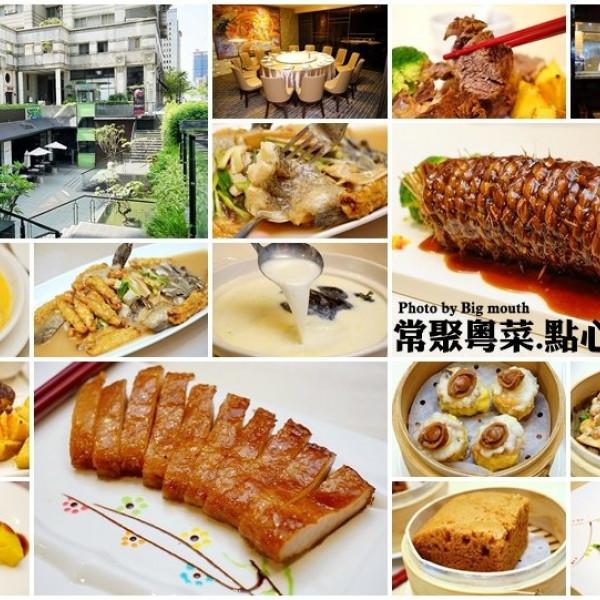 台北市 餐飲 港式粵菜 常聚粵菜點心