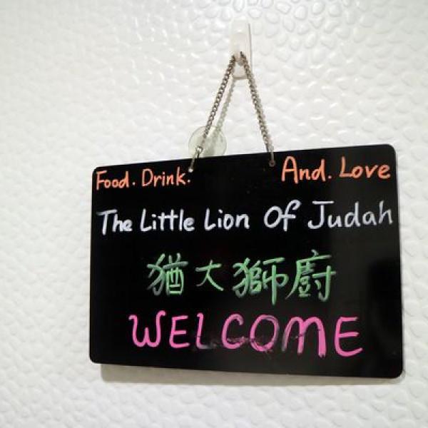 """高雄市 餐飲 義式料理 猶大""""獅""""廚 The little lion of Judah"""