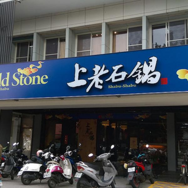 花蓮縣 餐飲 鍋物 火鍋 上老石鍋(花蓮加盟店)
