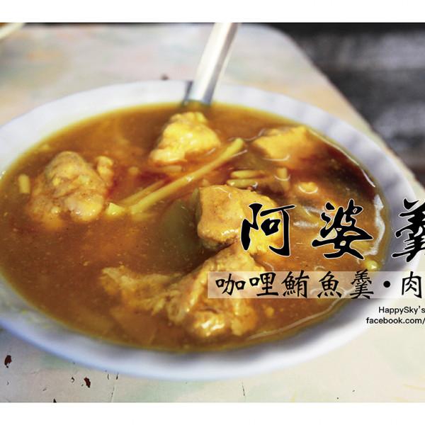 高雄市 餐飲 台式料理 咖哩鮪魚羹 (阿婆羹)