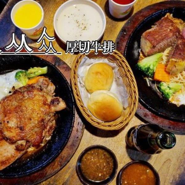 台北市 餐飲 牛排館 人从众厚切牛排館