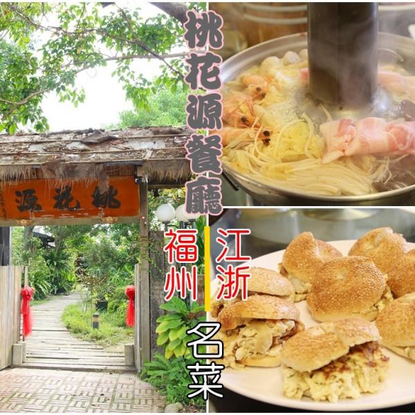 雲林縣 餐飲 中式料理 桃花源餐廳 (斗六店)