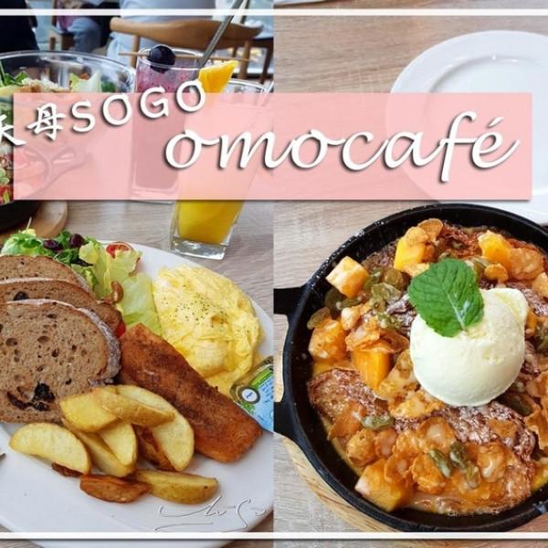 台北市 餐飲 義式料理 omocafé