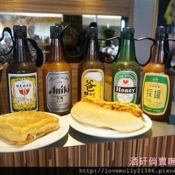 台北市 餐飲 茶館 酒矸倘賣嘸-Bottle