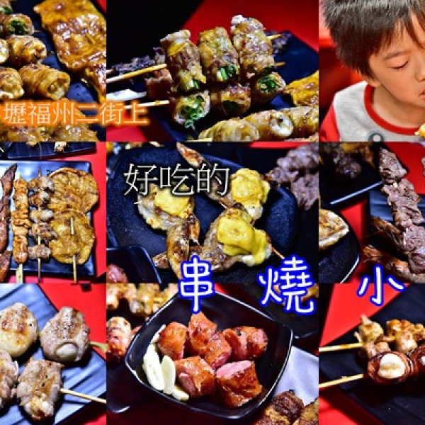 桃園市 餐飲 燒烤‧鐵板燒 燒肉燒烤 串燒小棧