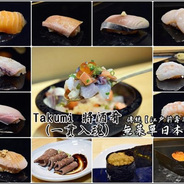 台中市 餐飲 日式料理 一貫入魂