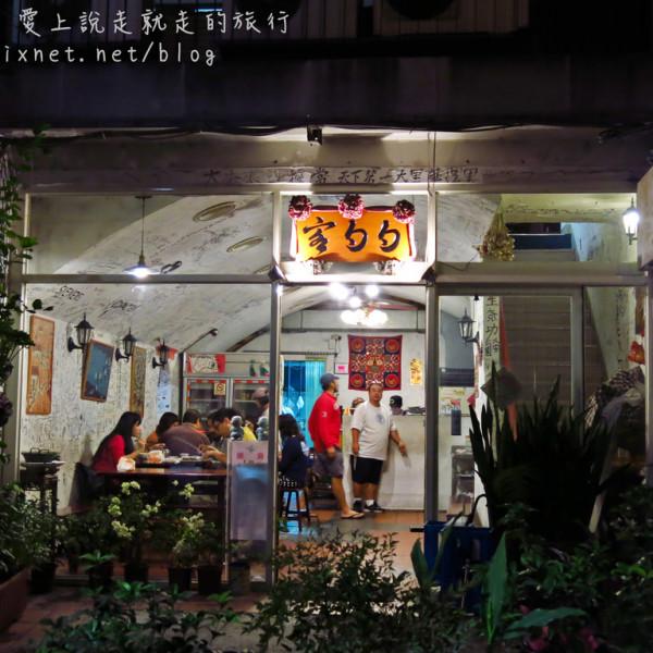 台北市 美食 餐廳 中式料理 中式料理其他 勺勺客陜西餐館