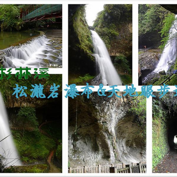 南投縣 觀光 觀光景點 松瀧岩瀑布