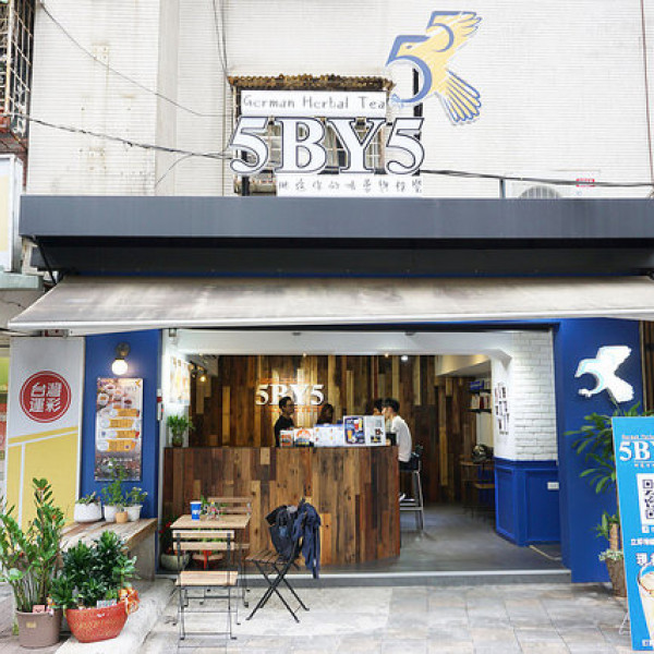 台北市 餐飲 飲料‧甜點 飲料‧手搖飲 5 by 5 花草茶飲