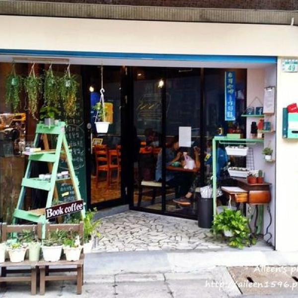 新北市 餐飲 茶館 BOOK'S CAFE 布可咖啡