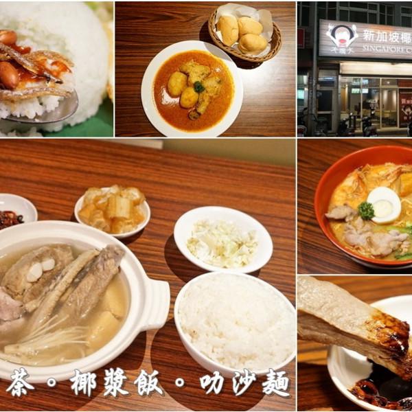 新竹市 餐飲 多國料理 南洋料理 新加坡椰漿飯