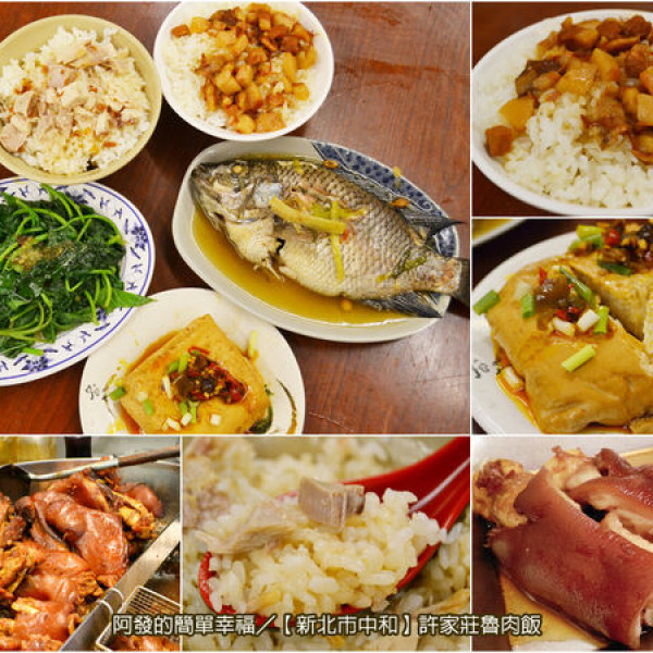 新北市 餐飲 台式料理 許家莊魯肉飯