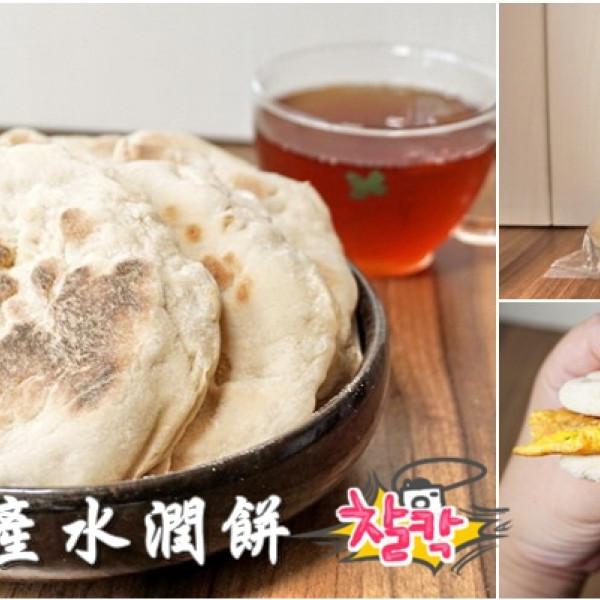 新竹市 購物 特產伴手禮 新竹水潤餅