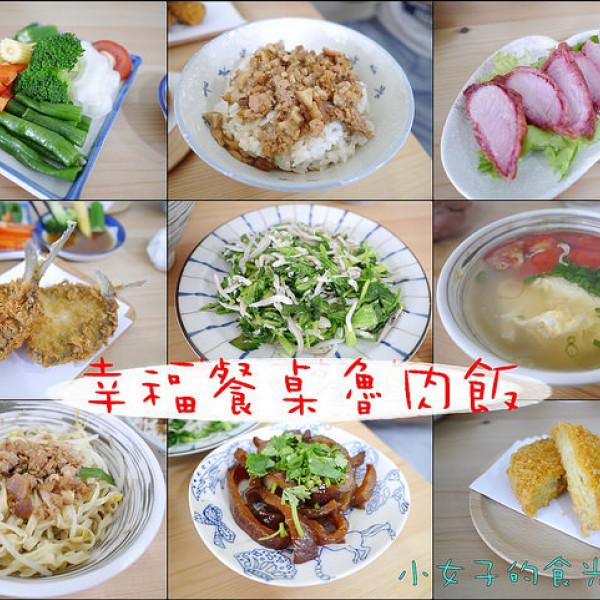 嘉義市 餐飲 台式料理 幸福餐桌魯肉飯