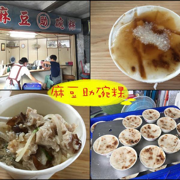 台南市 餐飲 夜市攤販小吃 麻豆助碗粿