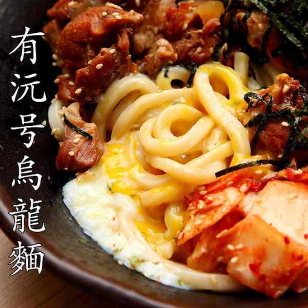 新北市 餐飲 日式料理 有沅号烏龍麵