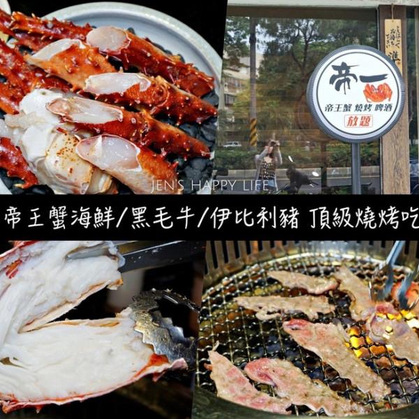 台北市 餐飲 燒烤‧鐵板燒 燒肉燒烤 帝一頂級燒烤