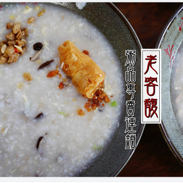 新北市 餐飲 中式料理 老客馥 粥品專賣連鎖 板橋信義店