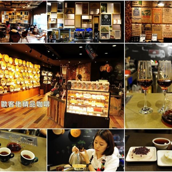 新竹市 餐飲 咖啡館 歐客佬精品咖啡-新竹光華店
