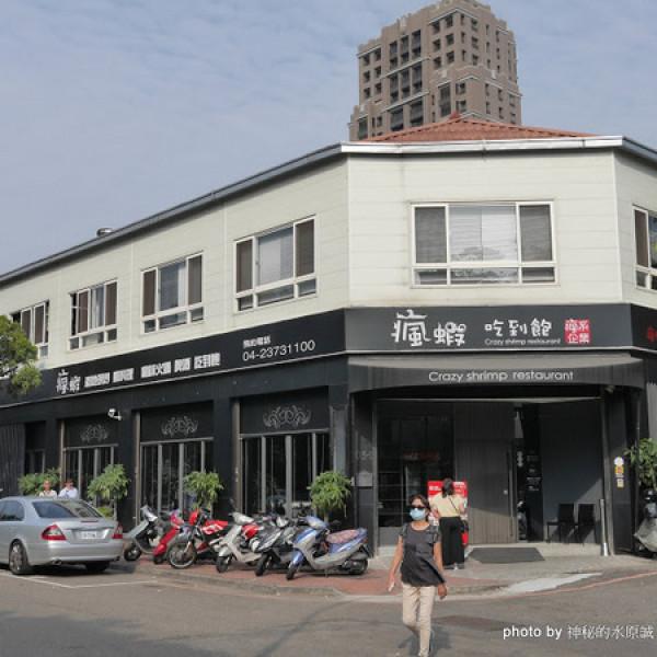 台中市 餐飲 吃到飽 瘋蝦吃到飽