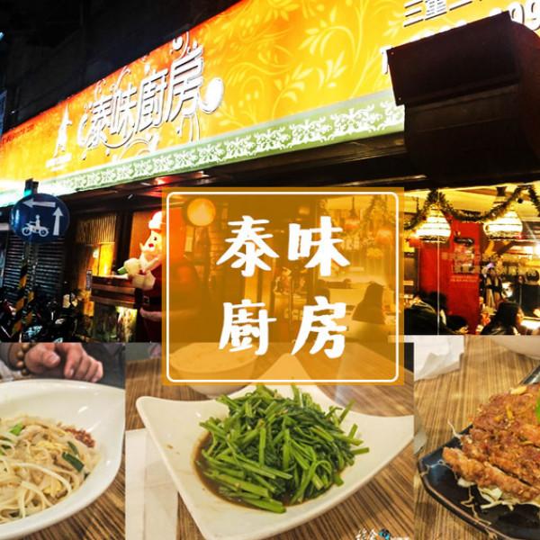 新北市 餐飲 泰式料理 泰味廚房(三重店)