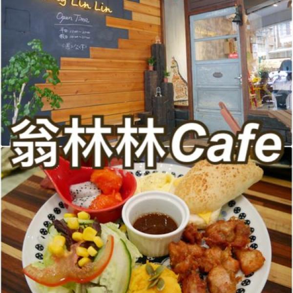 新北市 餐飲 茶館 翁林林Caf'e
