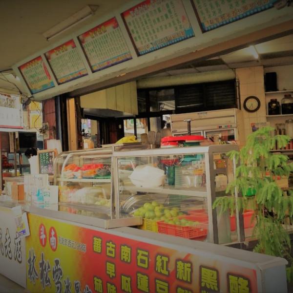 雲林縣 餐飲 飲料‧甜點 飲料‧手搖飲 林松雪冰果室